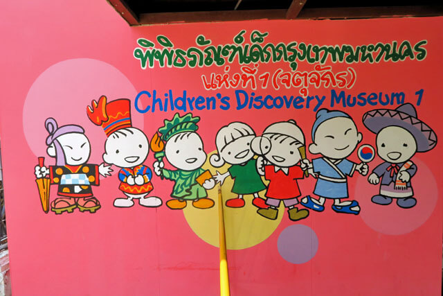 Children Discovery Museum